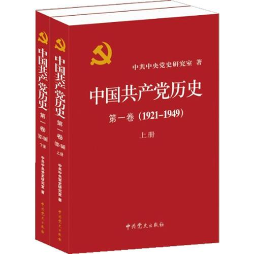 History of the Communist Party of China: Volume I (1921-1949) (2 volumes)