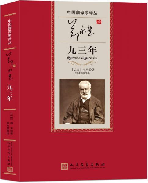 中国翻译家译丛:郑永慧译九三年