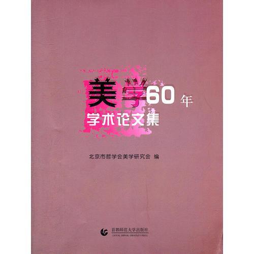 美学60年学术论文集