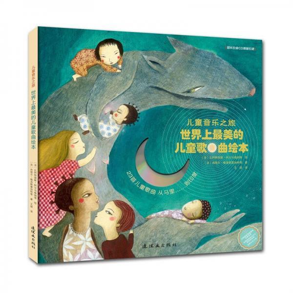 儿童音乐之旅:世界上最美的儿童歌曲绘本