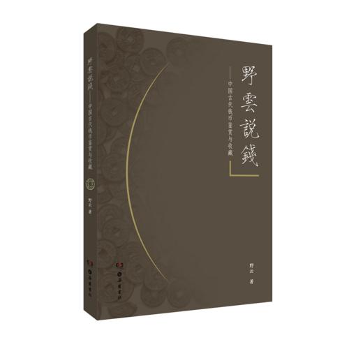 野云说钱——中国古钱的鉴赏与收藏