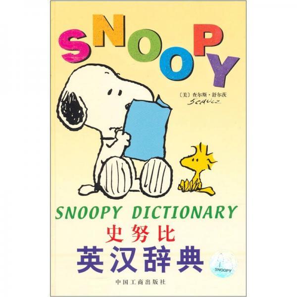 史努比英汉辞典
