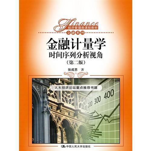 金融计量学:时间序列分析视角(第二版)(经济管理类课程教材·金融系列)