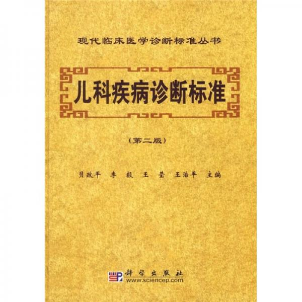 儿科疾病诊断标准(第2版)