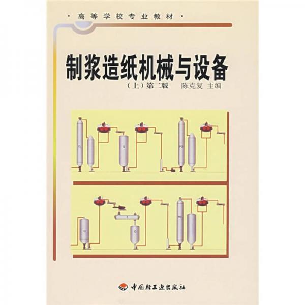 高等学校专业教材:制浆造纸机械与设备(上)