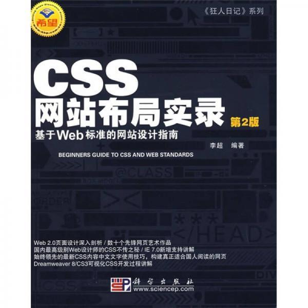 CSS缃�绔�甯�灞�瀹�褰�锛�绗�2��锛�