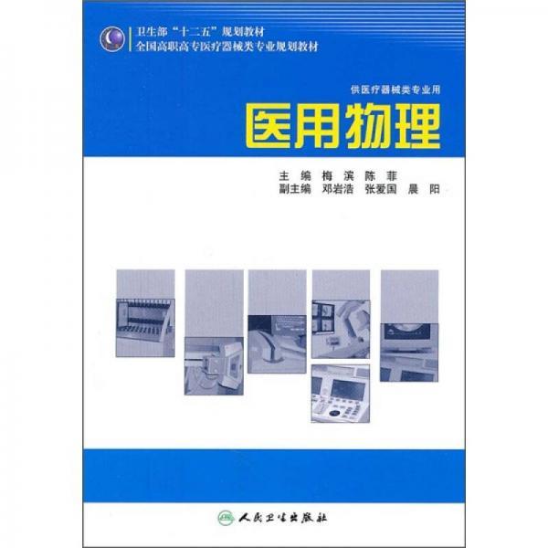 全国高职高专医疗器械类专业规划教材(供医疗器械类专业用):医用物理