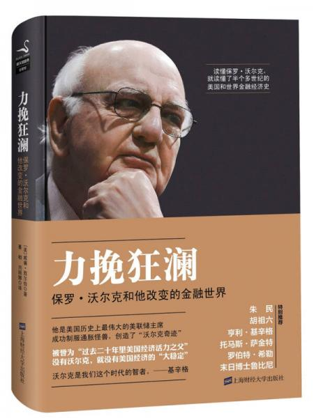 Turning the tide: Paul Volcker and his changing financial world