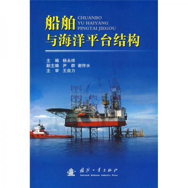 船舶与海洋平台结构