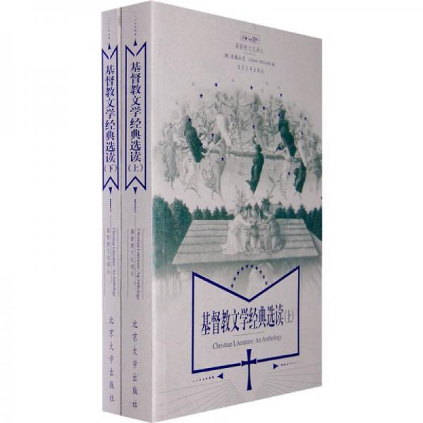 基督教文学经典选读(上下)