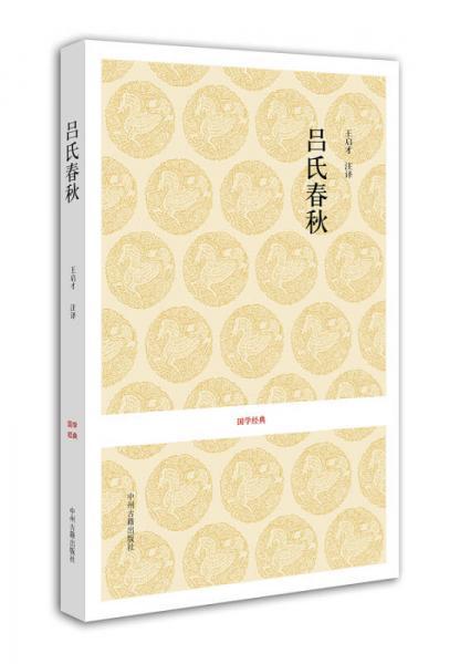 国学经典:吕氏春秋