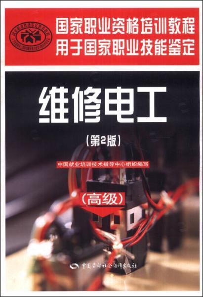 国家职业资格培训教程:维修电工(高级)(第2版)
