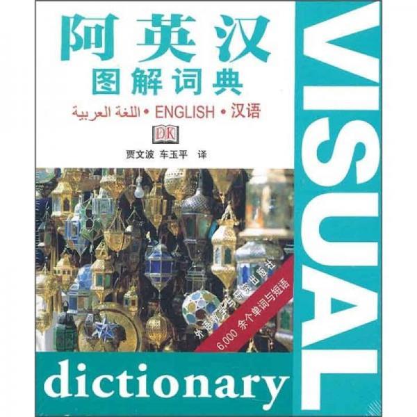 阿英汉图解词典