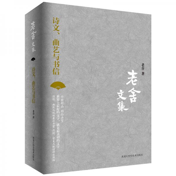 老舍文集:诗文、曲艺与书信