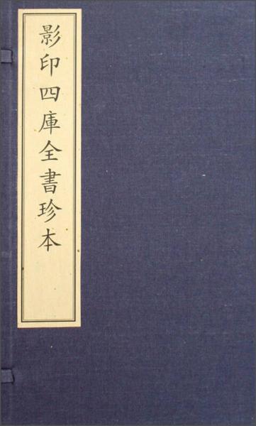 影印四库全书珍本(共6册)(精)