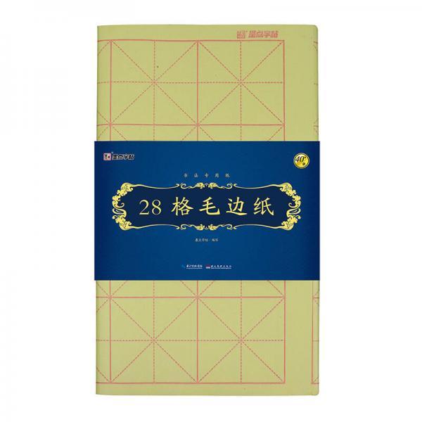 墨点字帖书法专用纸28格毛边纸