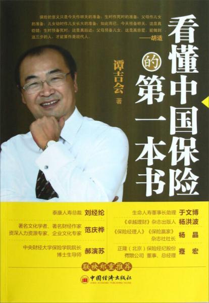 看懂中国保险的第一本书