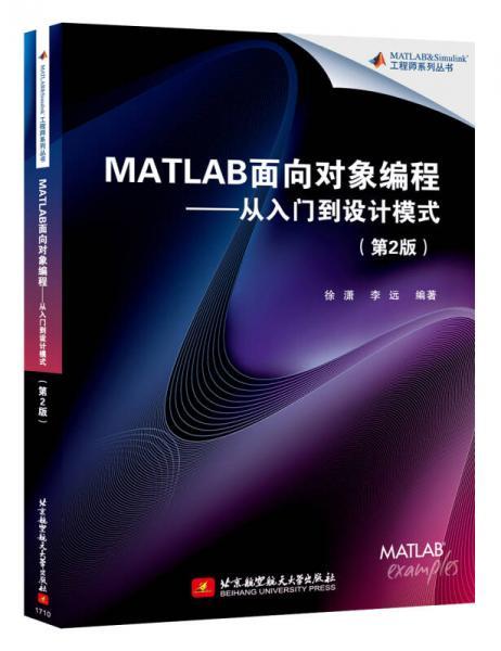 MATLAB面向对象编程:从入门到设计模式(第2版)