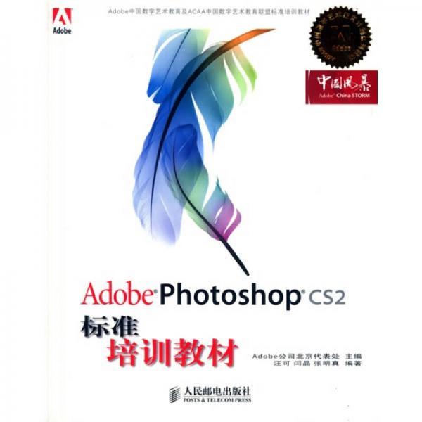 Adobe 数字艺术教育标准培训教材:Adobe Photoshop CS2标准培训教材