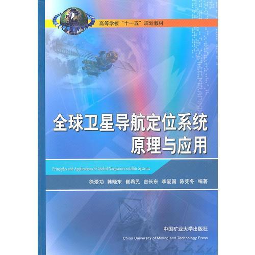 全球卫星导航定位系统原理与应用