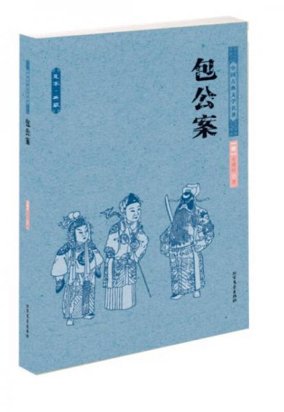 中华古典文学名著:包公案