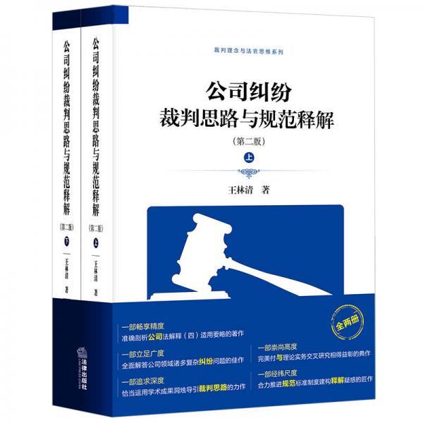 Corporate Dispute Judgment Ideas and Standard Interpretation (Second Edition, Volume One)