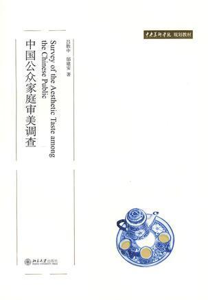 中国公众家庭审美调查