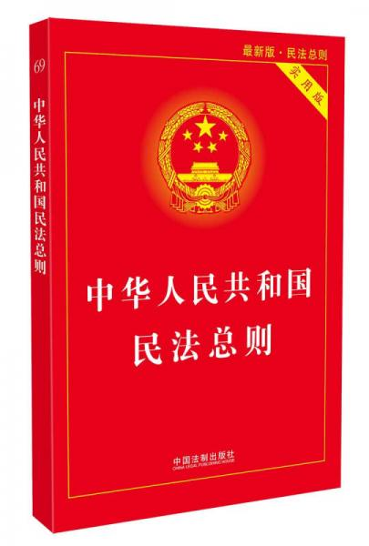 中华人民共和国民法总则(最新版 实用版)