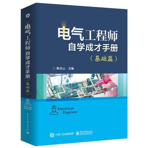电气工程师自学成才手册(基础篇)