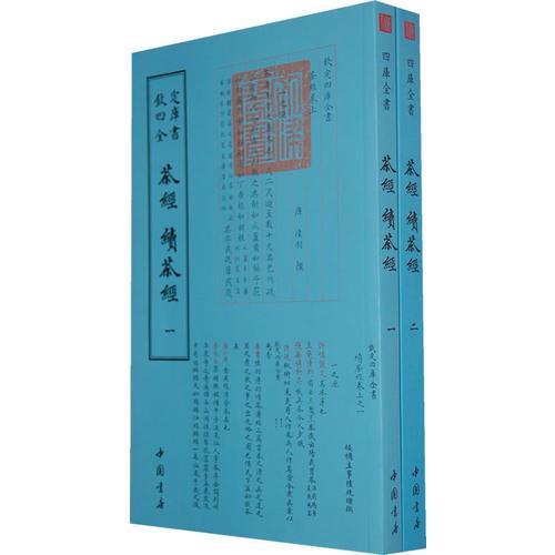四库全书艺术类茶经续茶经(全二册)