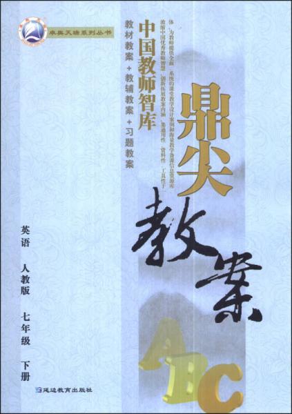 卓奥天瑞系列丛书·鼎尖教案:英语(七年级下册)(人教版)