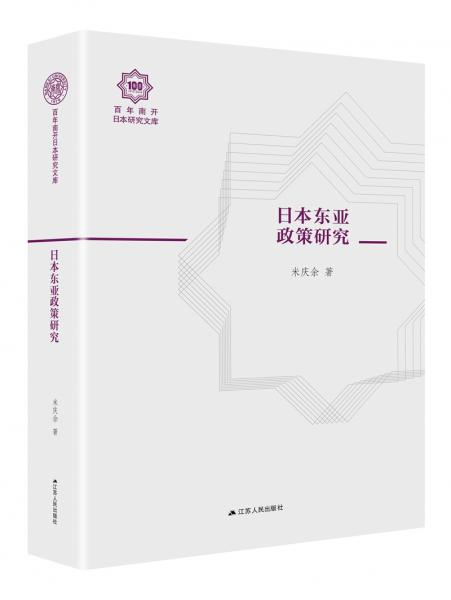 日本东亚政策研究(百年南开日本研究文库04,精装版)