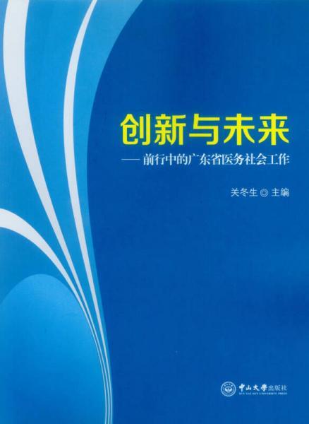 创新与未来:前行中的广东省医务社会工作