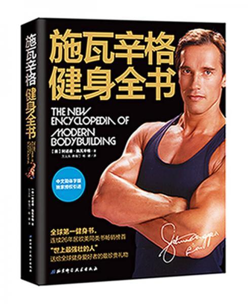 施瓦辛格健身全书