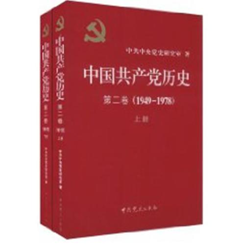History of the Chinese Communist Party (Volume 2)
