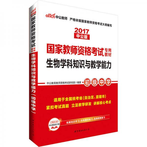 Chinese Public Edition · 2017 National Teacher Qualification Examination Textbook: Biology Knowledge and Teaching Ability (Junior High School)