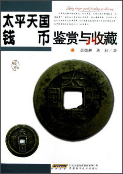 太平天国钱币鉴赏与收藏