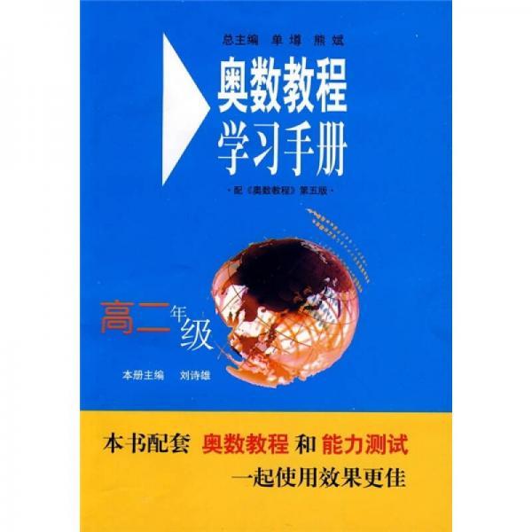 奥数教程学习手册(高2年级)