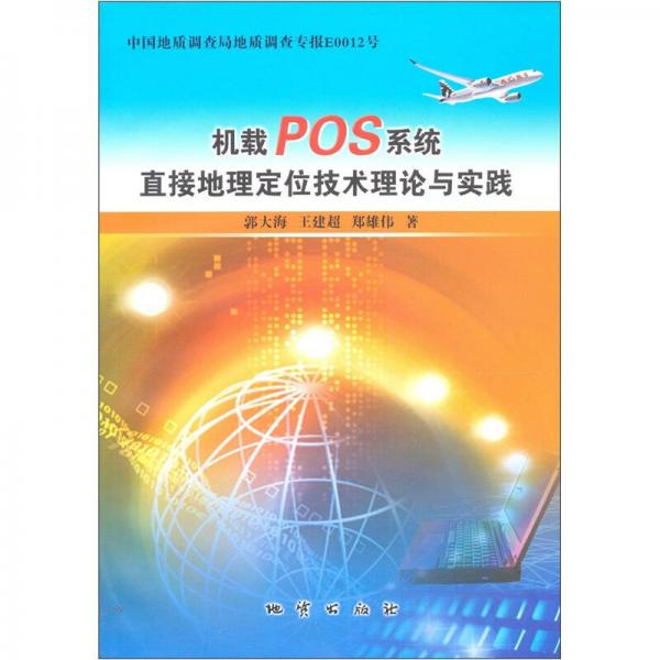 Theory and Practice of Airborne POS System Direct Geolocation Technology