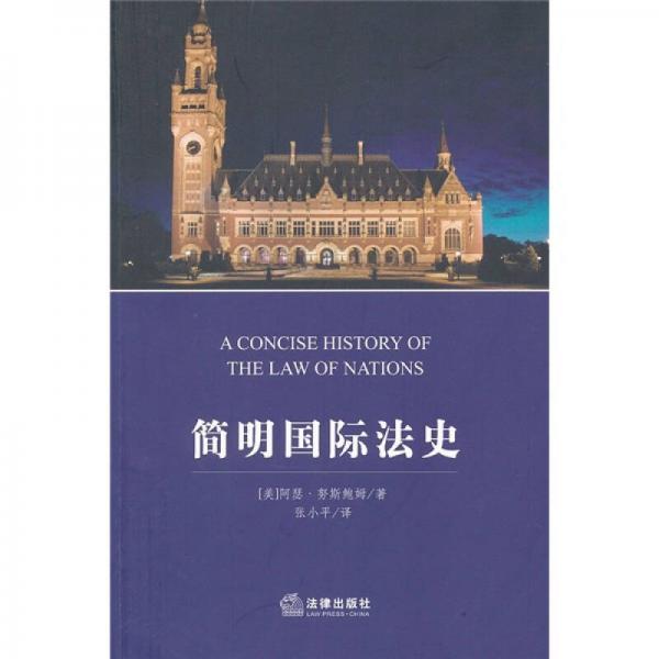 简明国际法史