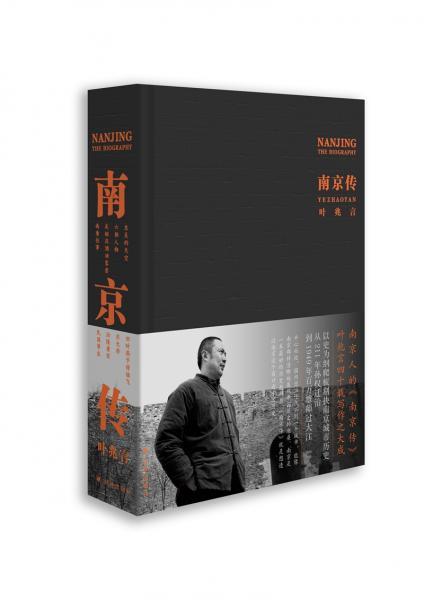 南京传--南京人立《南京传》,叶兆言四十载写作之大成,读懂南京,就是读懂中国历史