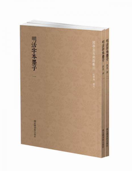 Series of Chinese Classical Books: Mozi (Mingzi)