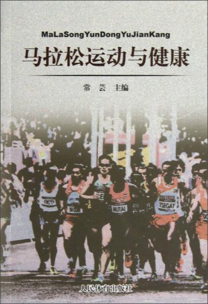 马拉松运动与健康