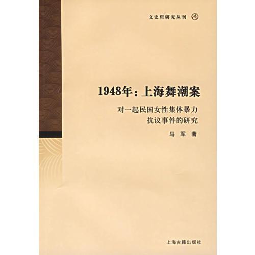 1948年:上海舞潮案