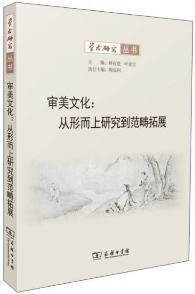 学术研究丛书·审美文化:从形而上研究到范畴拓展