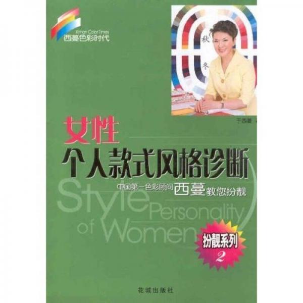 女性个人款式风格诊断