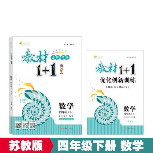 18春全能学练教材1+1 四年级数学下册 SJ 苏教版