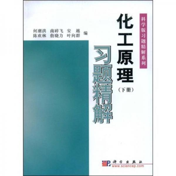 科学版习题精解系列:化工原理习题精解(下)