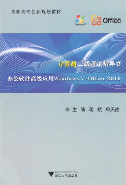 计算机二级考试指导书:办公软件高级应用Windows7+Office2010/高职高专创新规划教材