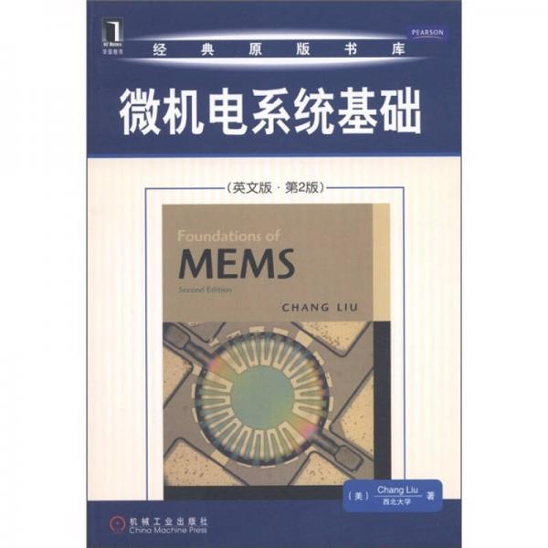 华章教育:微机电系统基础(英文版·第2版)
